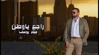 تحميل اغاني Haitham Yousif - Raje3 Ya Watan | هيثم يوسف - راجع يا وطن MP3