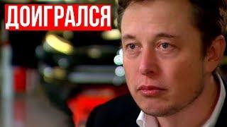 Илон Маск УВОЛЕН из Tesla из-за подруги!