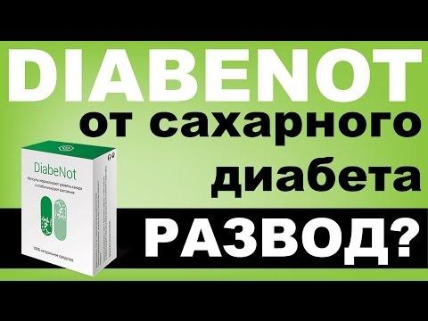 У всех ли диабетиков бывают осложнения