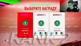 FIFA 19 НАГРАДЫ DIVISION RIVALS КАК ЗА 1 ДИВИЗИОН