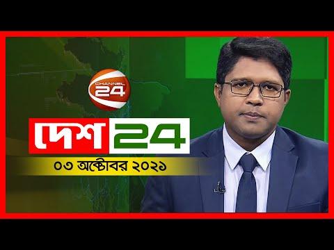 দেশের খবর | দেশ 24 | 3 October 2021 | Channel 24