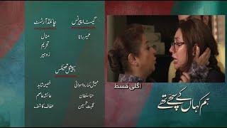 Hum Kahan Ke Sachay Thay Episode 7 Review Hum Tv