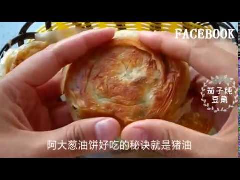 香酥葱油饼,独家秘方做法,个个酥脆掉渣,比阿大葱油饼还好吃