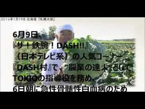 「DASH村の父」三瓶明雄さん、TOKIO城島茂に見送られる
