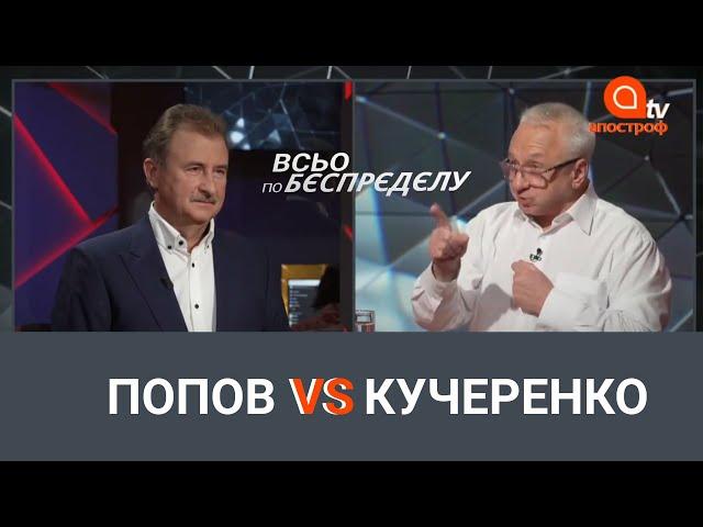 Кучеренко VS Попов. Битва за Киев