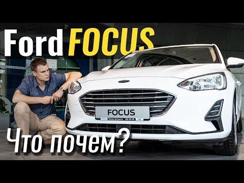 Ford Focus Hatch Хетчбек класса C - тест-драйв 2