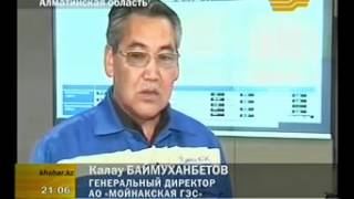 Нурсултан Назарбаев запустил Мойнакскую ГЭС