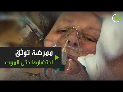 العرب اليوم - شاهد: ممرضة توثق احتضارها حتى الموت بسبب