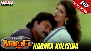 Nadaka Kalisina Full Video Song -  Hitler Video Songs - Chiranjeevi, Rambha