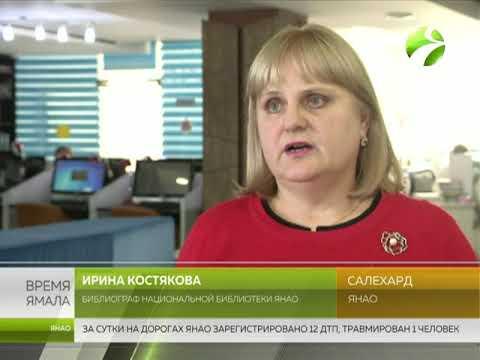 Салехардские гимназисты приняли участие в проекте «Культура народов Ямала»