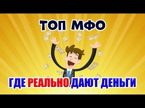 Какие МФО дают деньги всем подряд??? | ТОП-3 безотказных сервиса микрозаймов