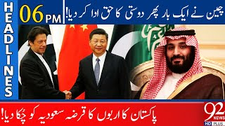 China again bails out Pakistan to pay Saudi debt   Headlines   06:00 PM   13 December 2020  92NewsHD