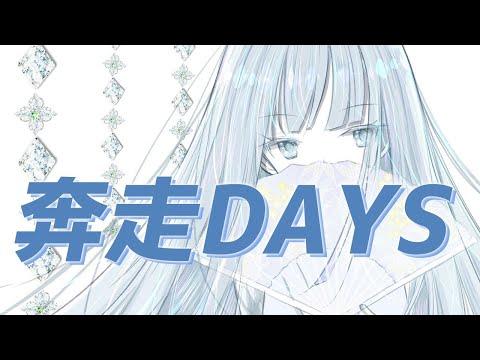 【オリジナルMV】奔走DAYS【紲星あかり】