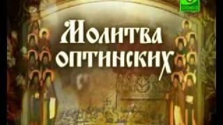 «Молитва Оптинских старцев»