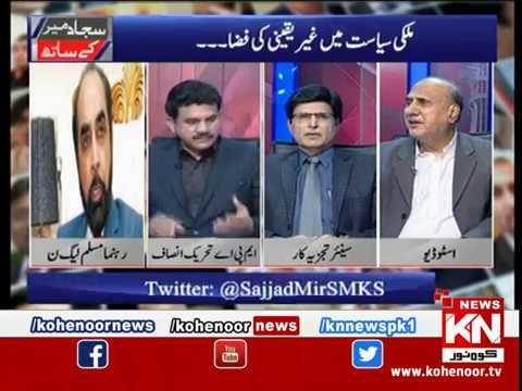 Sajjad Mir Ke Saath 20 December 2018 | Kohenoor News Pakistan