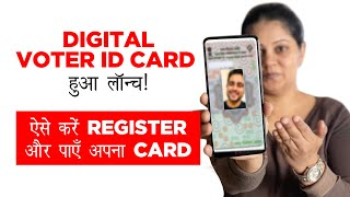 Digital Voter ID Card: Voter ID Card अब हुआ  Online | All you need to know!