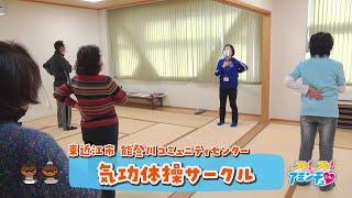 自分のペースで健康づくり「気功体操サークル」東近江市 能登川コミュニティセンター