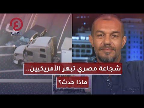 سائق مصري  أحمد شعبان
