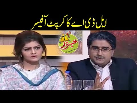 LDA Ka Corrupt Officer – Nasir Chinyoti Honey Albela – Khabardar with Aftab Iqbal