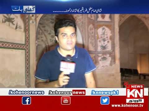 Khulli Baat 14 July 2019 | Kohenoor News Pakistan