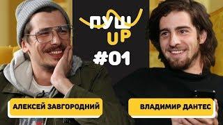 ПУШ UP #1 / Позитив VS Дантес / Плохие Украинские Шутки