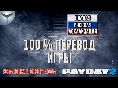 Payday 2. Полная русская локализация. Обзор и установка мода русской локализации для Payday 2.