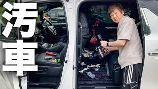 【汚車】セイキンのアルファードが汚すぎる。。。