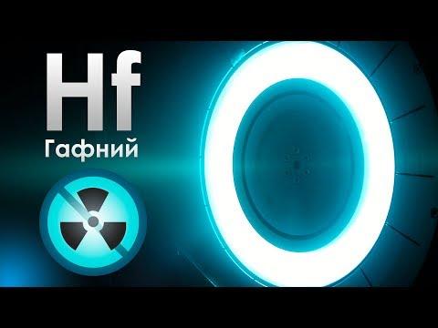 Гафний - Последний СТАБИЛЬНЫЙ Металл На Земле!