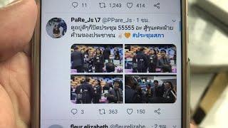ข่าวแรง Twitter ปิด #ประชุมสภา ผู้แทนราษฎร แบบฝ่ายค้าน งง  พุธ 24 ก.ค. 2562