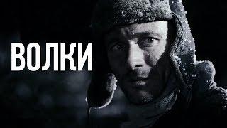 ВОЛКИ | Военный остросюжетный фильм