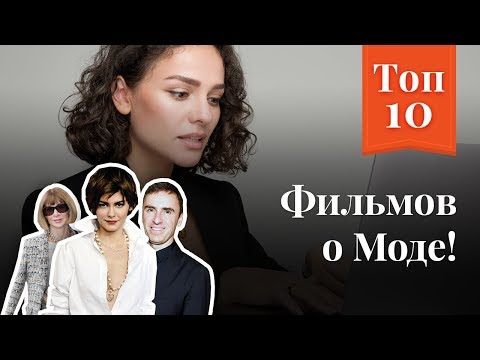 Топ 10 Фильмов о Моде!