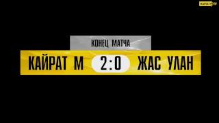 Вторая Лига, XLII тур. «Кайрат М» - «ОСДЮСШОР - Жас Улан»: прямая трансляция