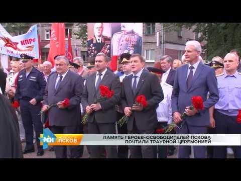 Новости Псков 25.07.2016 # Память героев-освободителей Пскова почтили траурной церемонией