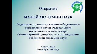 Открытие Малой академии наук ФИЦ Коми НЦ УрО РАН - 2018