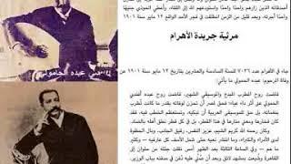 تحميل اغاني لسان الدمع عبده الحامولى MP3