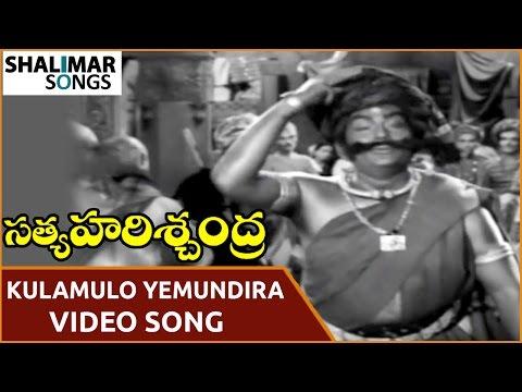Satya Harishchandra Movie    Kulamulo Yemundira Video Song    NTR, Varalakshmi    Shalimar Songs