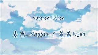 Maggie 麦吉 / 盖盖 Nyan - Summertime(Cover: Cinnamons)(Arrange Ver.)【君の虜なって】 慵懒版本~動態歌詞Lyrics~