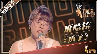 【单曲纯享】邢晗铭《疯子》! 2019中国好声音EP6 Sing!China20190824