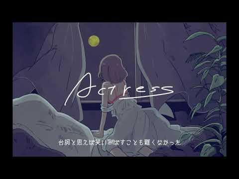 【結月ゆかり(あ子)】Actress【オリジナル曲】