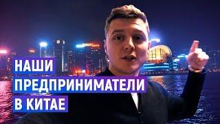 Дима Ковпак PRO бизнес с Китаем. Истории успешных предпринимателей в Китае | НЕИЗДАННОЕ