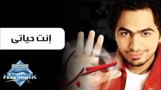 تحميل اغاني Tamer Hosny - Inta Hayati   تامر حسني - إنت حياتي MP3