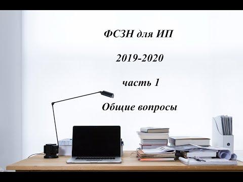 ФСЗН для ИП 2019-2020. часть 1. Общие вопросы про ФСЗН. РБ