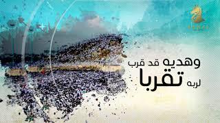 الفنان عماد رامي || أهلا بمن زار الحرم || Ahlan Beman Zaar Alharam تحميل MP3
