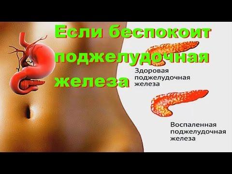 Панкреатит гепатит ц