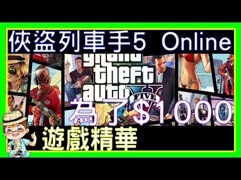 ☯俠盜列車手5 Online☯遊戲精華➽為了$1000【翔龍實況】
