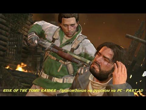 Rise of the Tomb Raider - Прохождение на русском на PC - Part 10