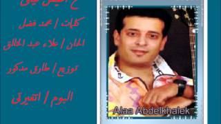 مازيكا علاء عبد الخالق ح اعيش ليكى تحميل MP3