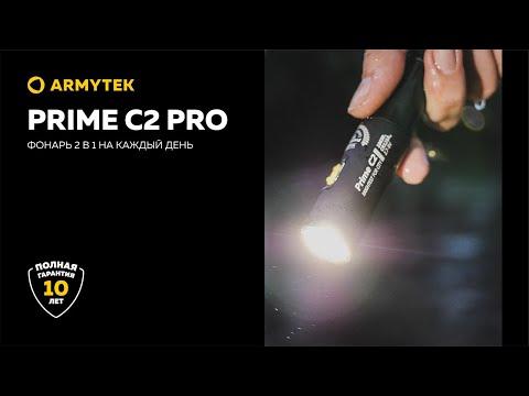 Prime C2 Pro — 2 в 1 для повседневного использования и велопрогулок