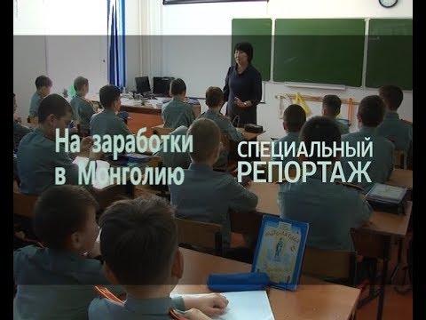 Специальный репортаж. На заработки в Монголию. Эфир от 20.03.2019