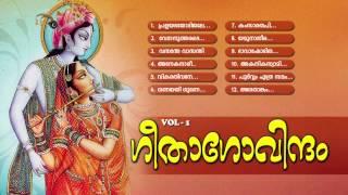 ഗീതാഗോവിന്ദം   Geetha Govindam Vol-1   Hindu Devotional Songs Malayalam   Guruvayoorappa Songs